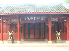 Wenshu hall