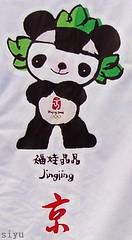 Beijing 2008 Fu Wa - JingJing