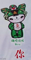 Beijing 2008 Fu Wa - NiNi
