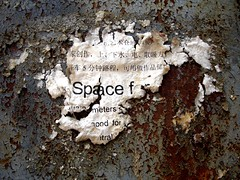 跟著鐵門的年歲一起銹去的告示紙
