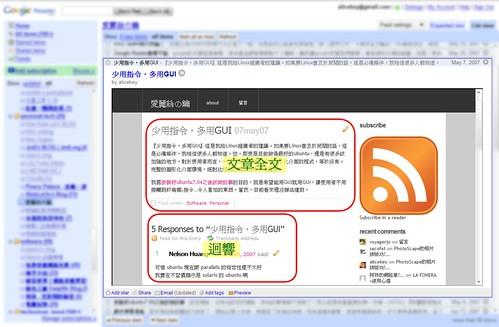 Google Reader_002