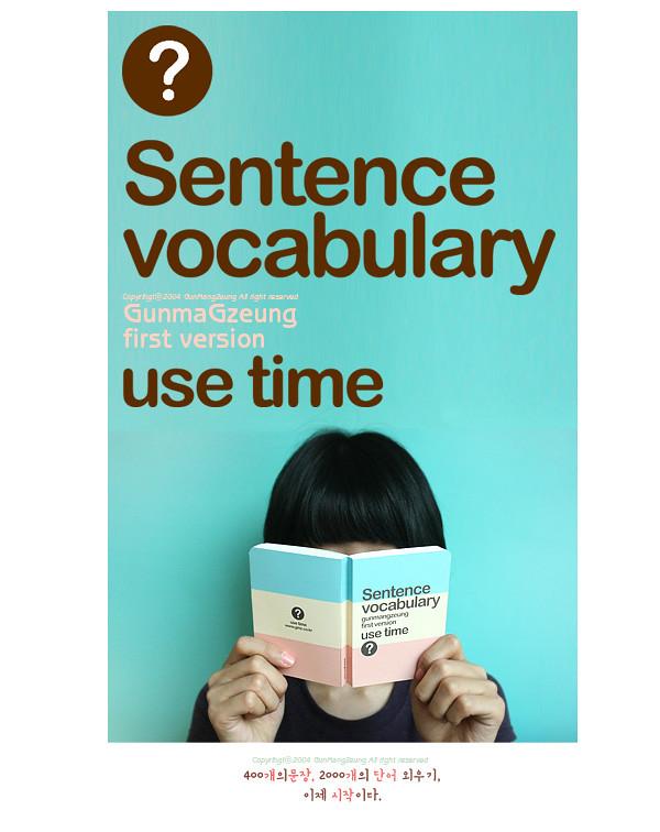 GMZ Sentence Vocabulary (first version)