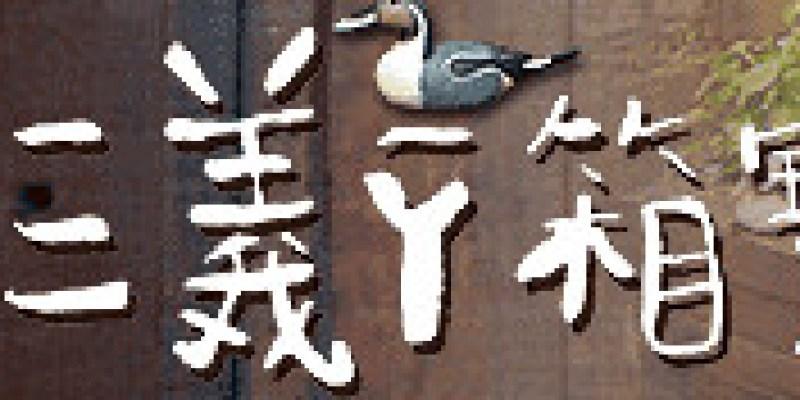 三義ㄧㄚ箱寶彩繪木鴨(3 ys)