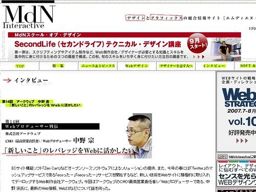MdN Interactive