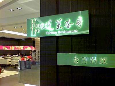 01 - fong lye restaurant