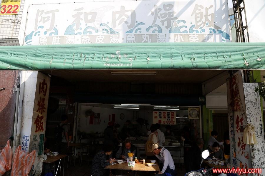 [台南.美食]阿和肉燥飯●台南小吃●在地人推薦的府城早餐~飽餐之後充滿元氣與活力 @VIVIYU小世界