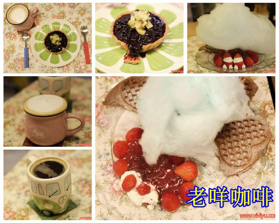[桃園.美食]桃園市咖啡館(50家)之懶人包~給喜愛咖啡香的朋友們(更新至2017/06/09) @VIVIYU小世界