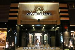 APA VILLA酒店 - 大阪谷町四丁目站前 APA Villa Hotel Osaka Tanimachi 4Chome Ekimae