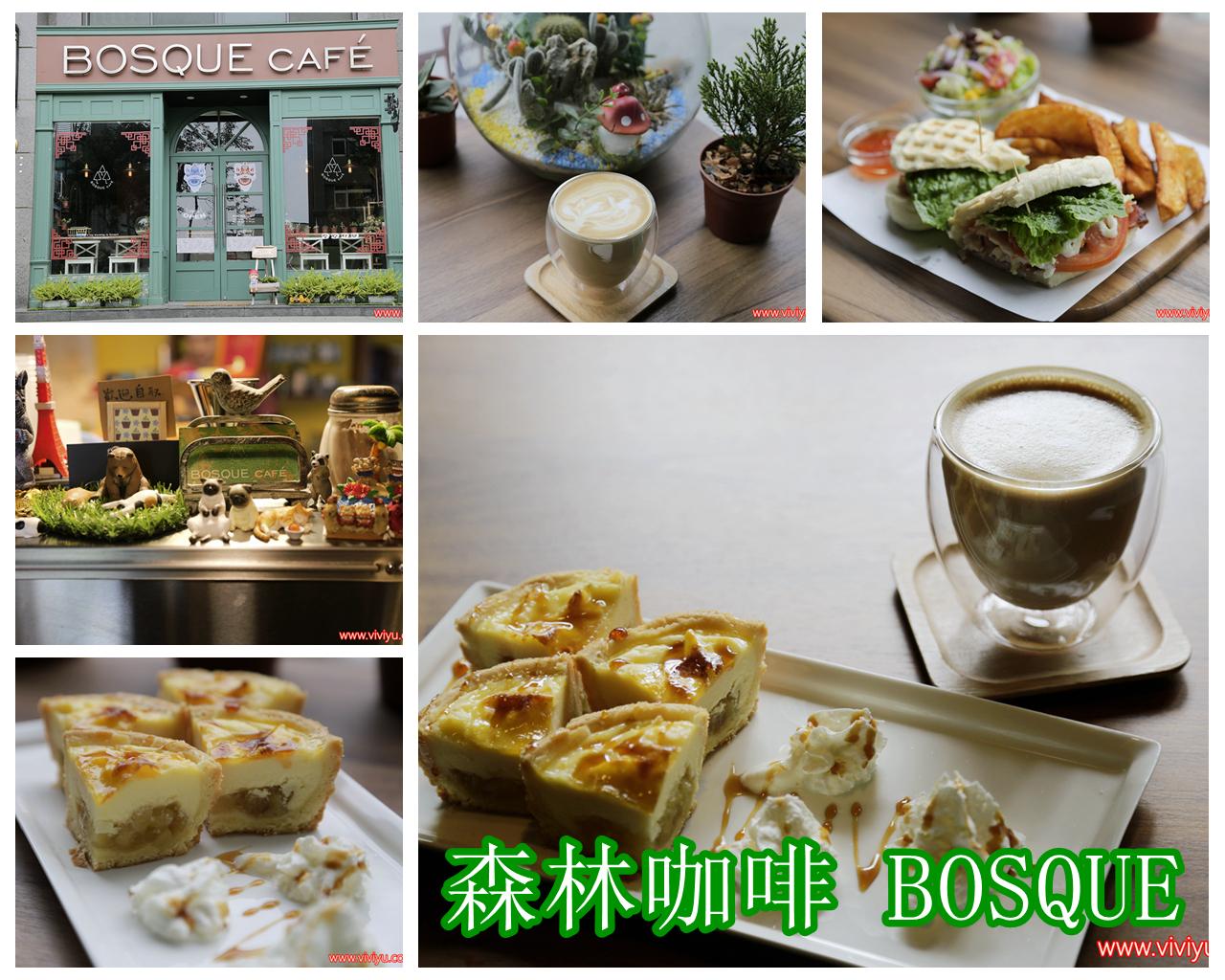 [林口.美食]森林咖啡Bosque cafe.近林口三井Outlet~營業時段早.免費wifi.不限時咖啡館&早午餐
