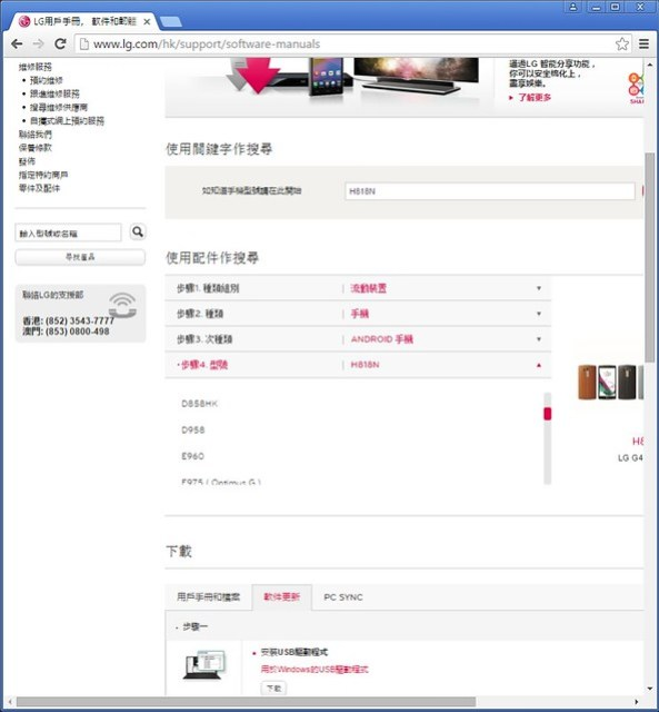LG Hong Kong Download