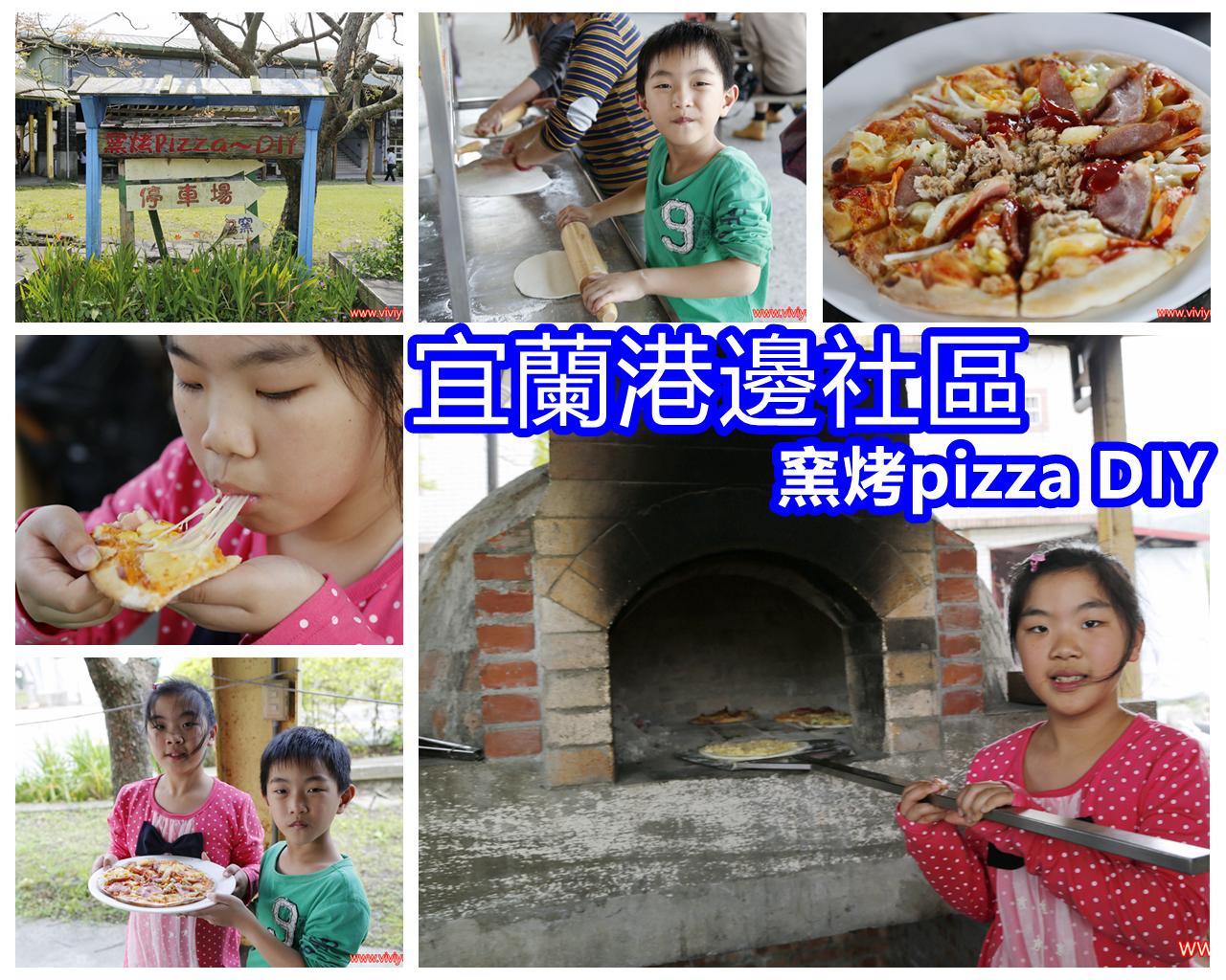 [宜蘭.旅遊]港邊社區窯烤披薩~體驗窯烤Pizza DIY的製作♡親子DIY體驗♡自己動手做最有成就感