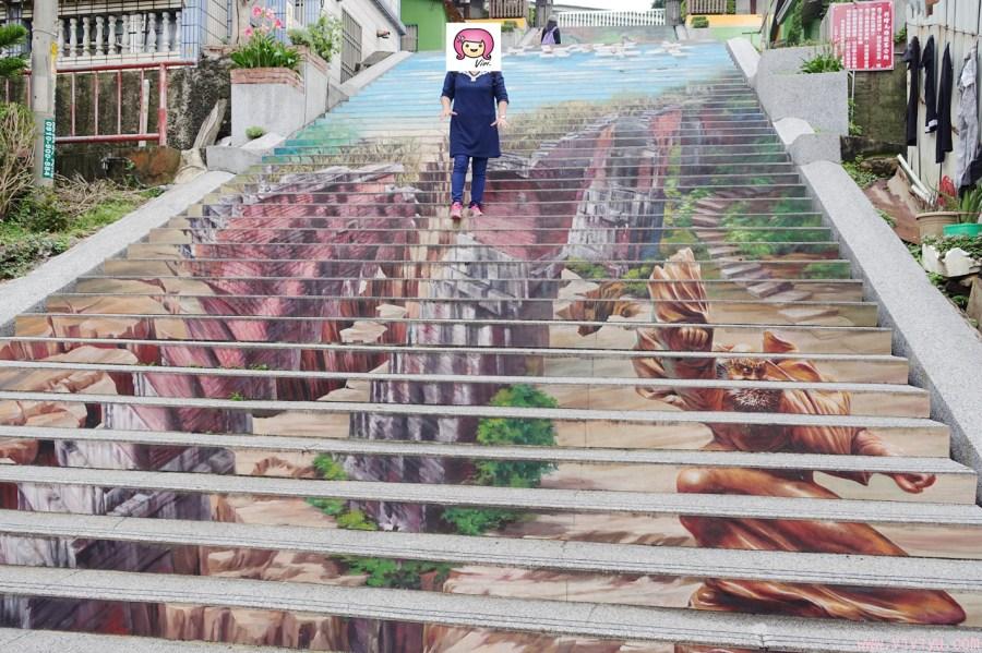【苗栗.旅遊】三義3D彩繪樓梯超吸睛&火炎山生態教育館.超萌石虎現身、免費景點、親子旅遊 @VIVIYU小世界
