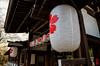 Photo:「東神門」 平野神社 - 京都 By
