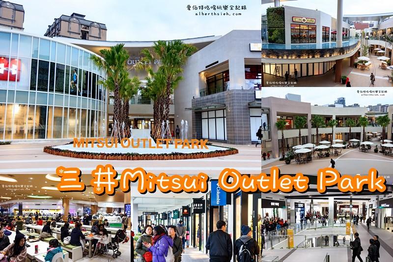 林口三井Mitsui Outlet Park(超過220家店鋪的國際日系品牌以及美食料理)