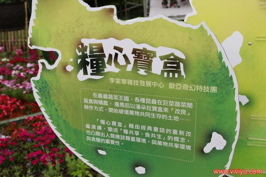 2016綠色博覽會,宜蘭景點,李棠華雜技,武荖坑風景區,糧心,綠色博覽會 @VIVIYU小世界
