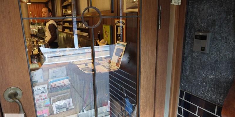 京都咖啡| 藏身西陣的桃花源秘境咖啡,熟男風情和咖啡齊飄香| 逃現鄉