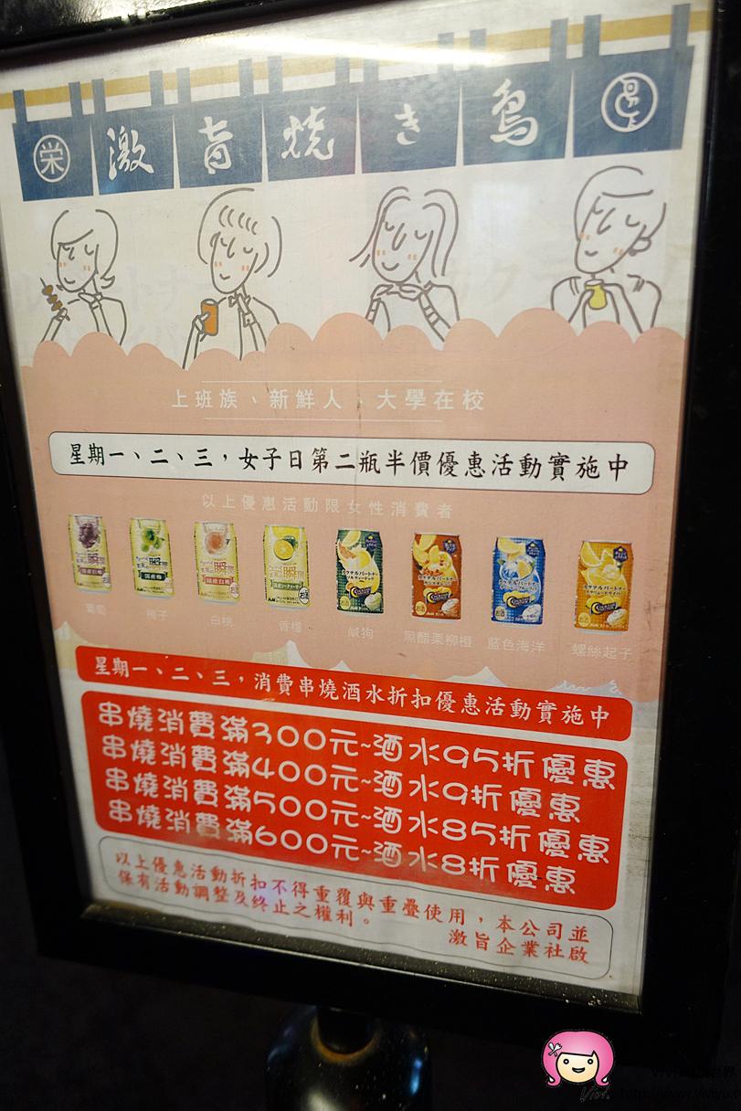 Gekiuma Yakitori,台中逢甲,激旨燒き鳥,烤肉,逢甲夜市,逢甲美食,食尚玩家 @VIVIYU小世界