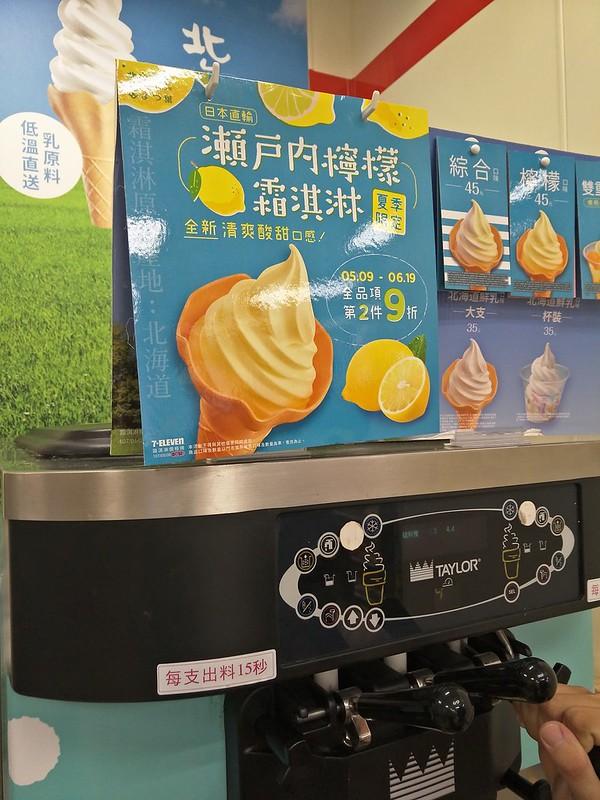 瀨戶內檸檬霜淇淋