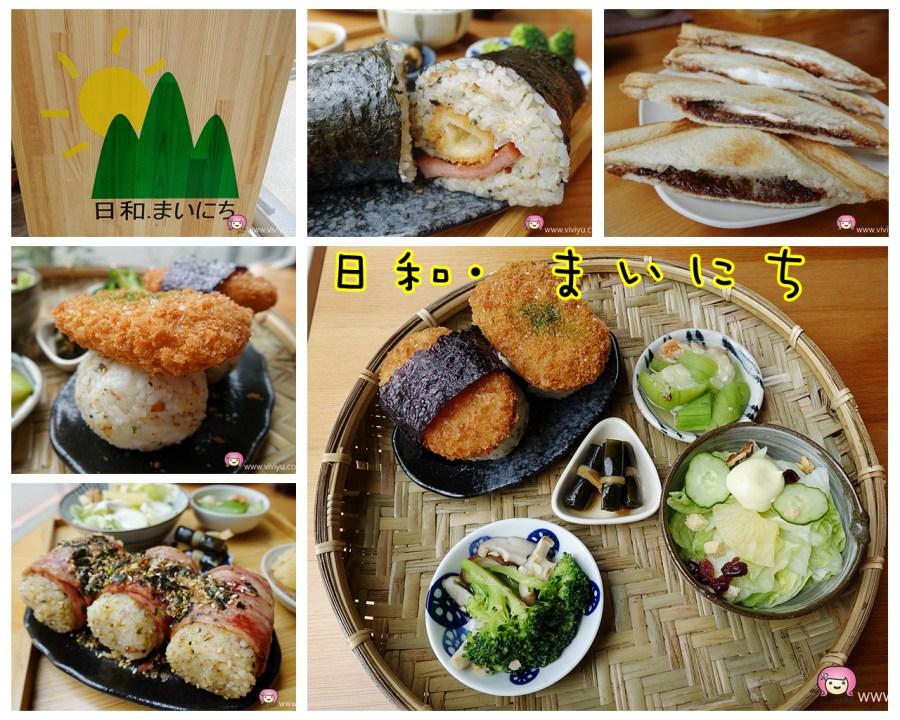[桃園美食]日和·まいにち♥寶山商圈♥~可愛日式飯糰套餐.充滿野餐的感覺 @VIVIYU小世界