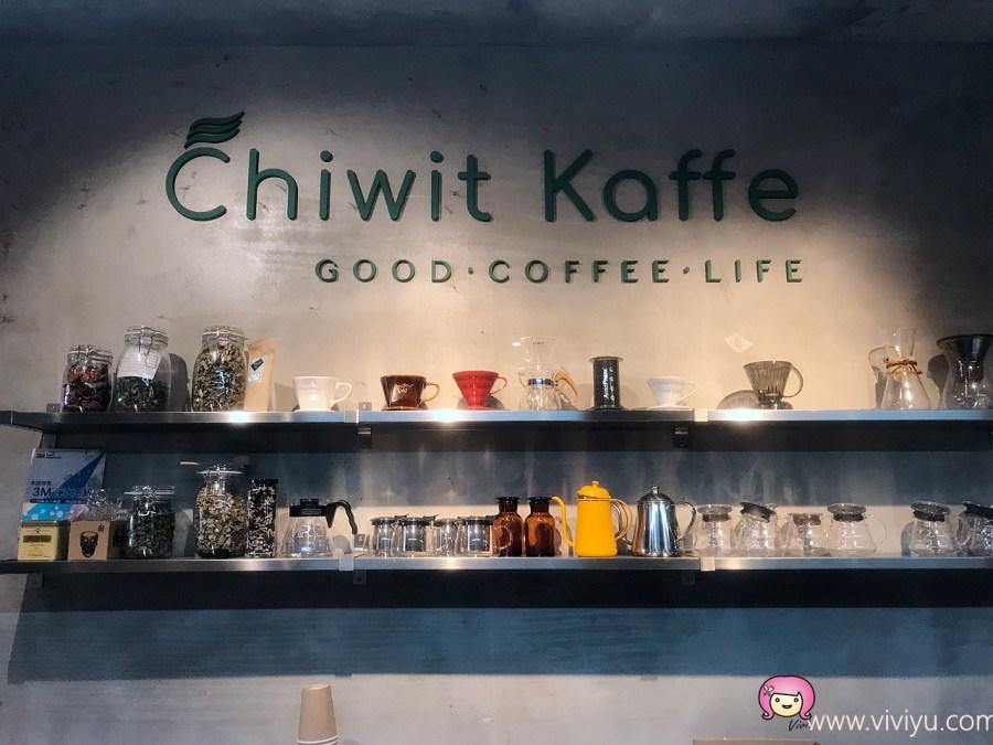 chiwit kaffe,chīwit kaffe其味咖啡,其味咖啡,咖啡豆,桃園咖啡,桃園火車站,桃園美食 @VIVIYU小世界