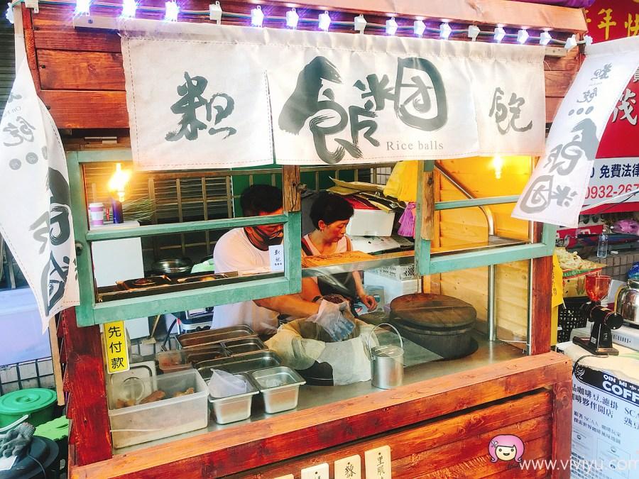 [八德美食]粗飽食研所.大湳市場前方攤車~透早吃飯糰.口味創新 @VIVIYU小世界