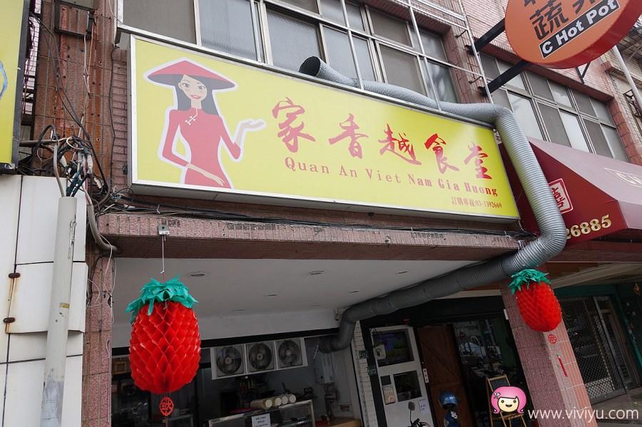 (關門大吉)[桃園美食]家香越食堂~中山路上新開的平價越式美食餐廳.口味道地酸甜滋味天氣熱吃最開胃 @VIVIYU小世界