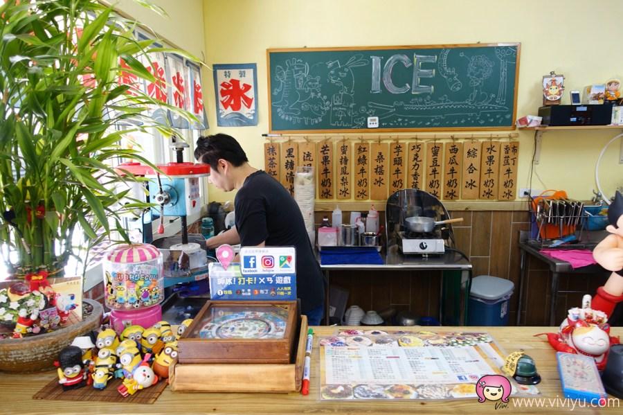 [新竹美食]冰斗古斗味挫冰.北新竹站.國賓大飯店後方~充滿濃濃的復古風情 @VIVIYU小世界