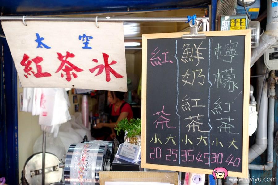 台中小吃,台中第五市場,台中美食,台中銅板美食,太空紅茶,袋裝紅茶,銅板美食 @VIVIYU小世界