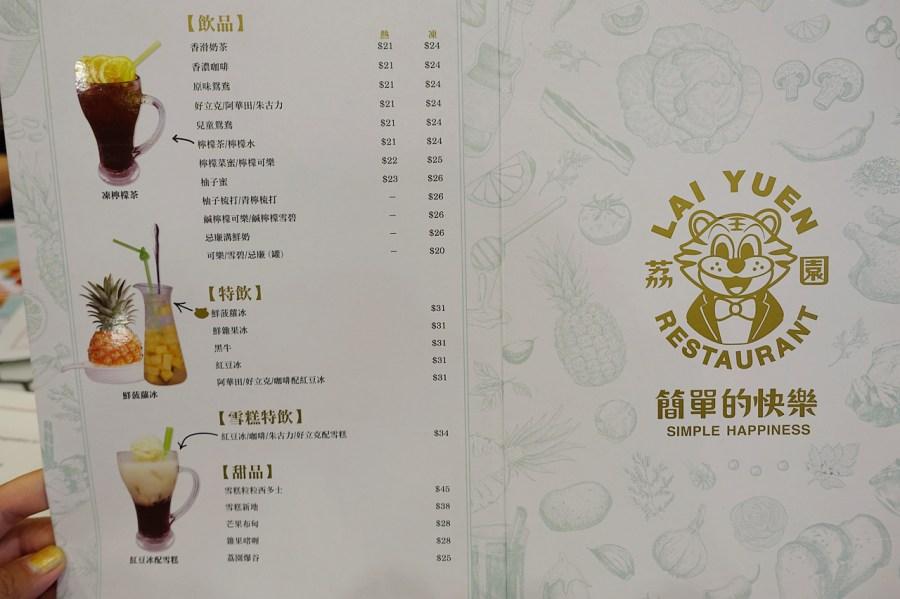 尖沙咀站,尖沙咀美食,招牌焗芝士鮮茄雜菜汁豬扒飯,茶餐廳,荔園茶餐廳,香港旅遊,香港美食 @VIVIYU小世界
