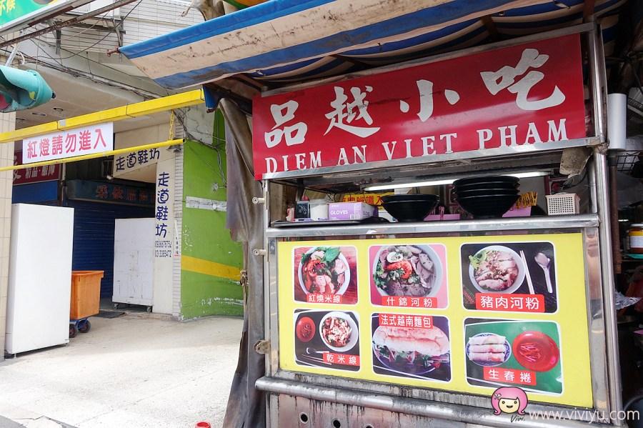 [桃園美食]品越小吃.南門市場地下停車場旁~配料多到看不到底下的米線 @VIVIYU小世界