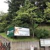 Photo:はるばるやってきました。岩手県立博物館。 By
