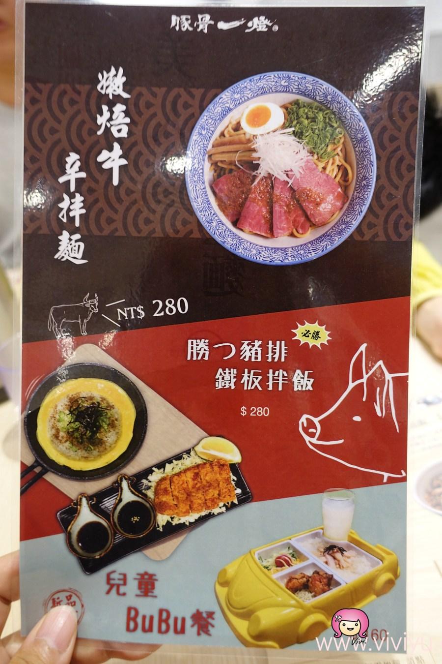 [蘆竹美食]來自日本拉麵.豚骨一燈~南崁台茂購物中心.每日限量20份沾麵 @VIVIYU小世界