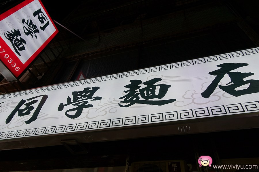 [桃園美食]同學麵店.桃園觀光夜市旁在地二十年老店~宵夜時間也吃的到.重新裝潢冷氣開放 @VIVIYU小世界