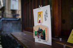 絵馬 (秋葉神社)