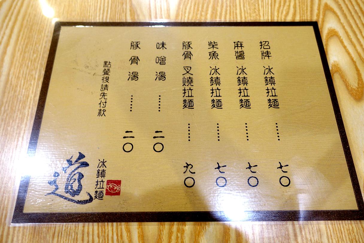 (關門大吉)[桃園美食]道 冰鎮拉麵.陽明公園旁~70元起超平價新開涼麵 @VIVIYU小世界