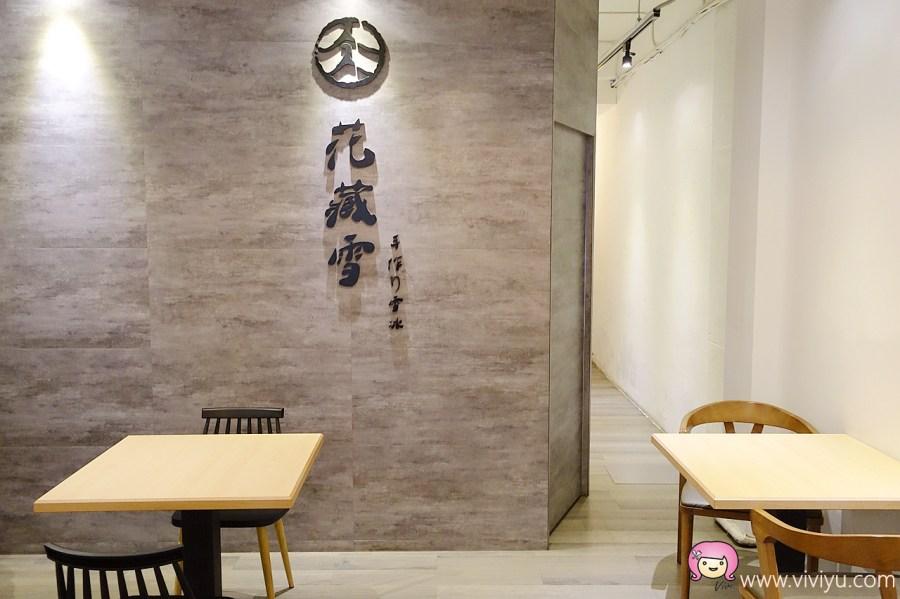 [台北美食]花藏雪 手作雪氷 甘味处~士林夜市旁文青冰店.食尚玩家採訪 @VIVIYU小世界