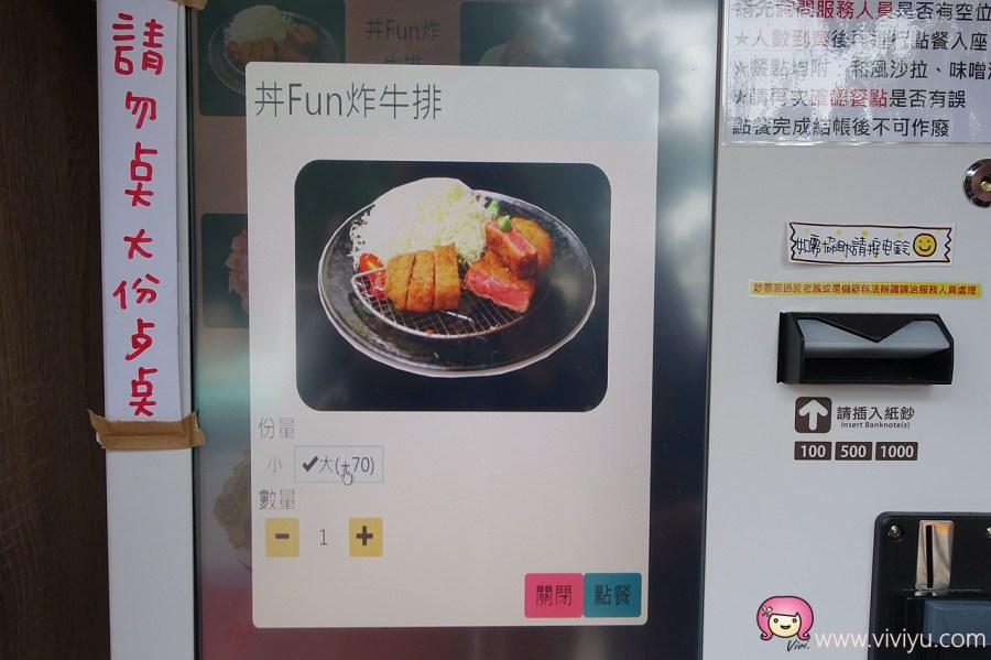 [桃園美食]丼Fun「日本式丼ご飯」桃園店~炸牛排自行掌控熟度.在石板上煎牛排.桃園農工正對面 @VIVIYU小世界