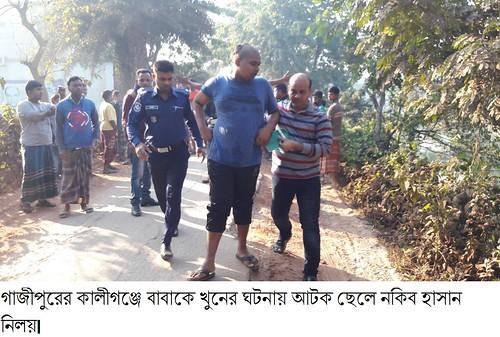 Gazipur-(1)- 09 December 2018-Two Murder At KLG & KLK-3