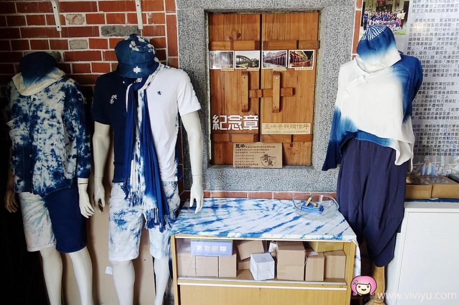 [三峽旅遊]藍染遊客服務中心.藍染公園~古早藍染體驗.動作做出千變萬化的圖案 @VIVIYU小世界