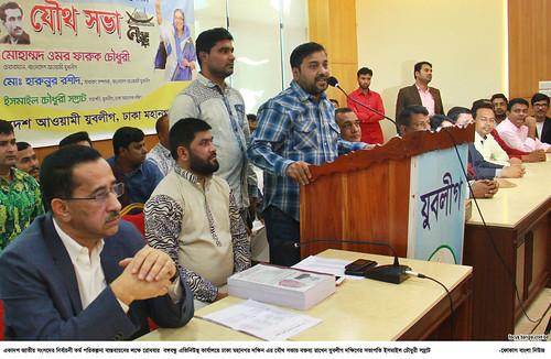 09-12-18-Jubo League Dhaka City_Joint Meeting-6