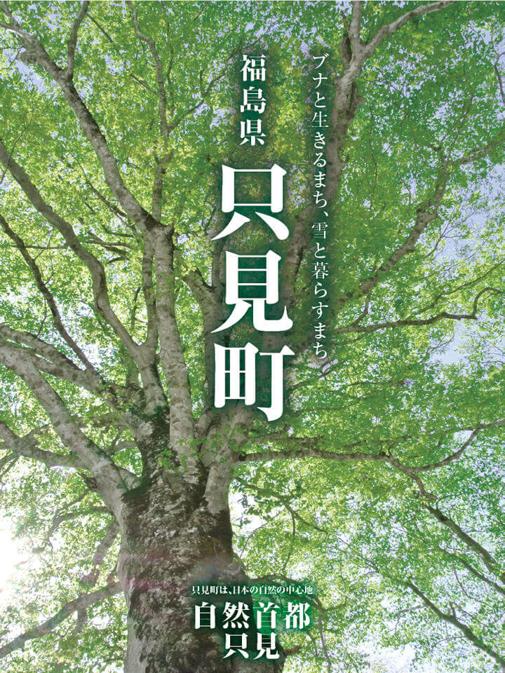 20181018 | 行走在日本東北 | 治癒之森的一堂生命課程,健行在自然首都的福島只見町 05.jpg