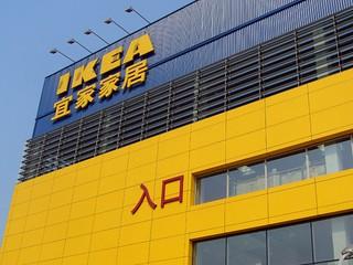 IKEA Beijing