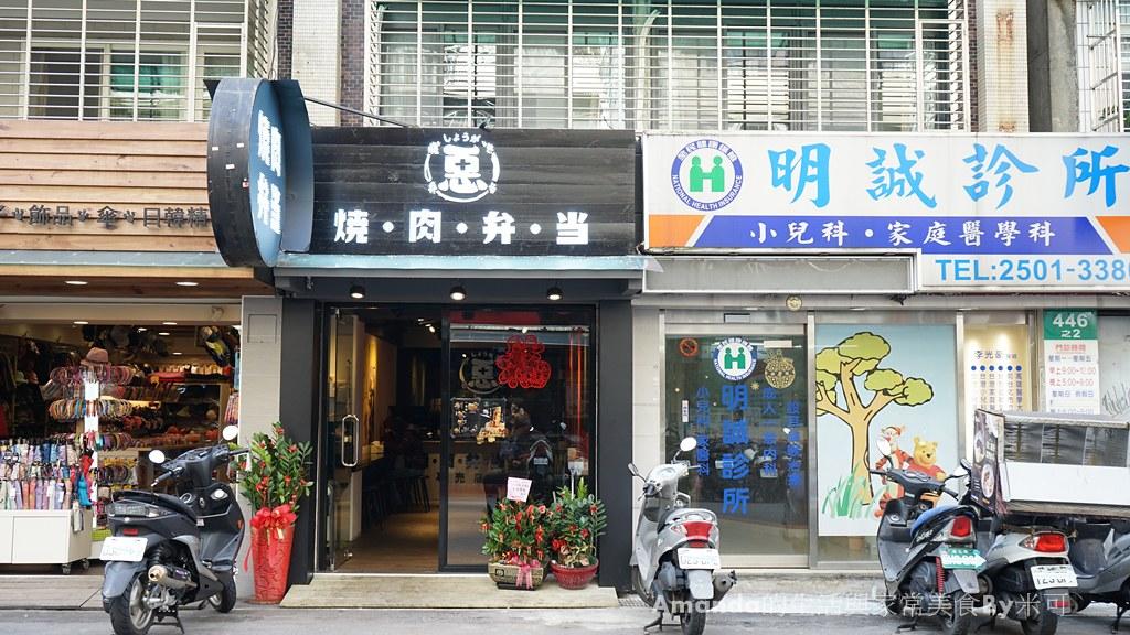 日式美味『惡 燒肉便當-復興錦洲店 DSC01099