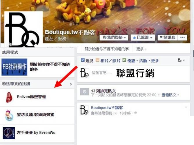 Facebook粉絲團也可以做聯盟行銷2