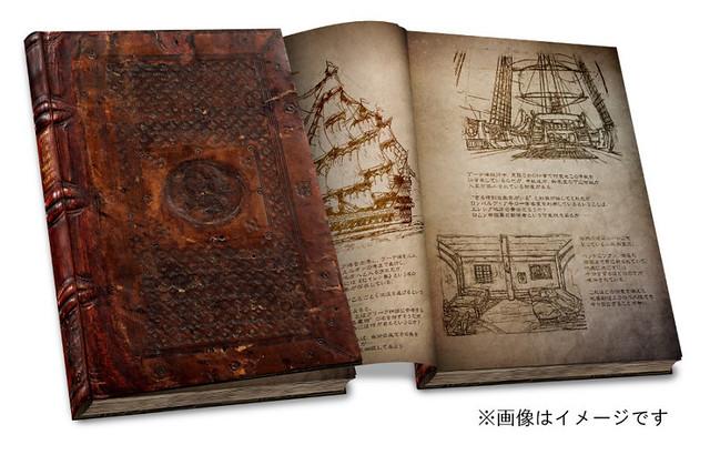 イースVIII「プレミアムBOX特典:アドルの手稿」