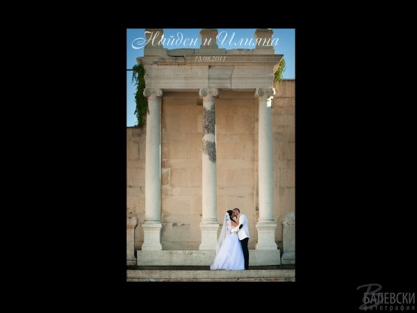 Сватбен албум - Найден и Илияна