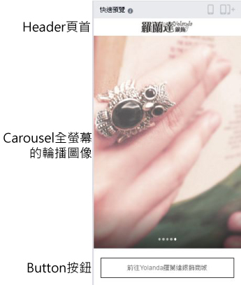 26413719161_53963e8f7a_o 在Facebook粉絲專頁製作你的商品目錄─canvas全螢幕互動