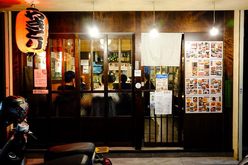 台北 Fukuro 貓頭鷹居酒屋