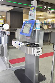 Narita Immigration Automated Gate