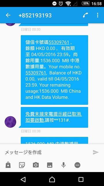 中国移動香港 SMS